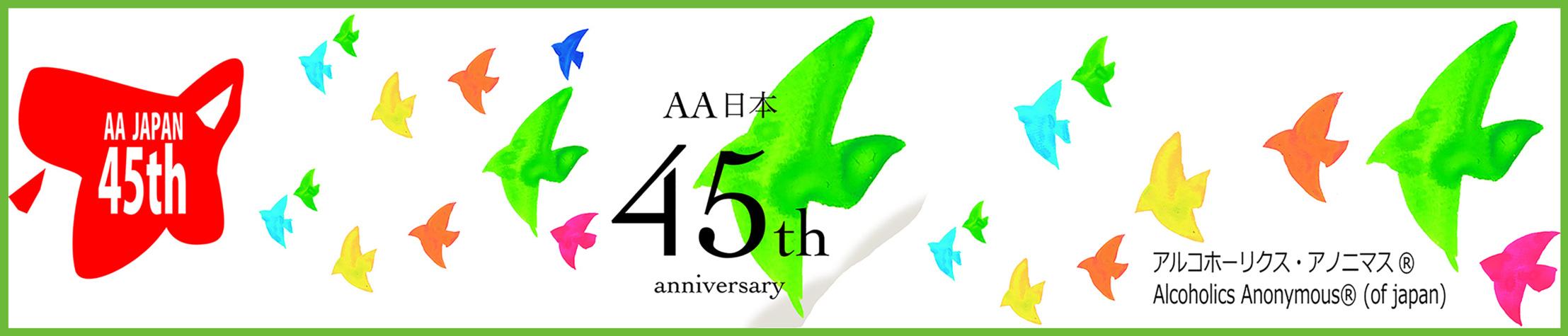 AA日本45周年記念集会