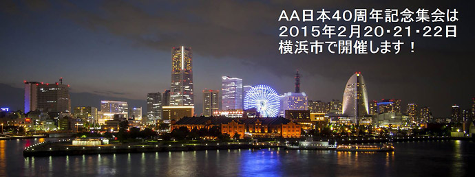 AA日本40周年記念集会