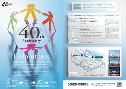 AA日本40周年記念集会リーフレット
