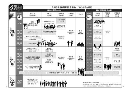 AA日本ニューズレター167号(40周年記念集会特集号)