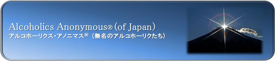 AA日本ゼネラルサービス – AA JapanGeneralService –  03-3590-5377