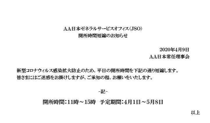 AA日本ゼネラルサービスオフィス(JSO)開所時間短縮(4月1~5月8日 11~15時)のお知らせ